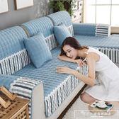 沙發墊四季通用布藝防滑坐墊簡約現代沙發套全包萬能套沙發罩全蓋『韓女王』