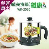 維康 2.1L多功能美食鍋WK-2050【免運直出】