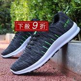 運動鞋跑鞋網鞋輕質運動鞋男鞋新款透氣網鞋子青年休閒鞋防臭耐磨跑步鞋  潮流前線