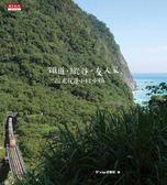 (二手書)鐵道‧縱谷‧友人家