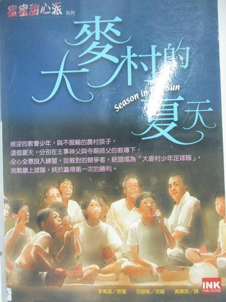 【書寶二手書T1/一般小說_BEG】大麥村的夏天_李晚熙