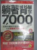 【書寶二手書T6/語言學習_HHH】躺著背單字7000_蔣志榆, 胡欣蘭