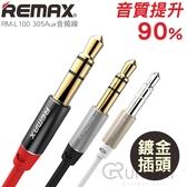 【R】AUX 音頻線 iPhone 公對公 3.5mm 車用 車載 鋁合金 音響線 音源線 喇叭線