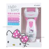 HELLO KITTY電動去硬皮機 KT-HC01
