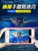 手機防水袋潛水套觸屏通用騎手外賣專用蘋果xs游泳水下拍照防水殼  俏女孩