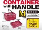 日本CAPTAIN STAG鹿牌折疊箱(M)