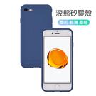 韓國時尚MOLANCANO OPPO Realme 6/X3/X50 液態矽膠殼 手機保護套 手機殼