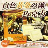 味覺百撰 白色黃金礦巧克力 620g【櫻桃飾品】【30462】