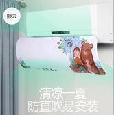 冷氣擋風板 出風口檔冷氣通用空調擋板空調擋風板防直吹防風罩導遮風板