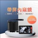 台灣現貨 免運 內窺鏡高清可轉彎攝像頭4.3吋硬線2M手機工業1080P可視維修汽車汽修管道防水探測器