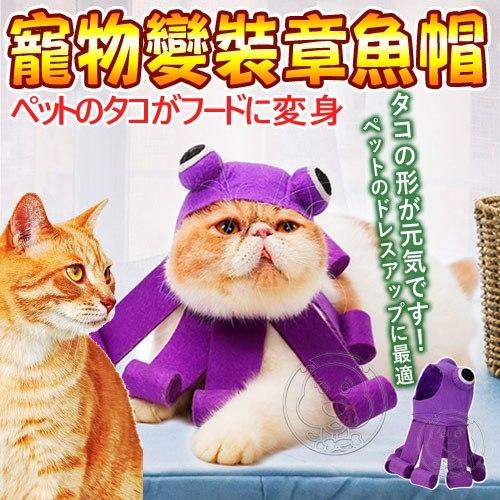 【培菓幸福寵物專營店 】DogLemi》寵物萌寵萌貓變身章魚帽(頸圍:25-34cm)