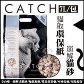 *KING WANG*【單包】台灣製造 Catch貓取環保紙崩解貓砂7L/包 貓砂/紙砂