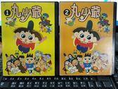 影音專賣店-B05-023-正版VCD-動畫【丸少爺 01-02】-套裝 日語發音