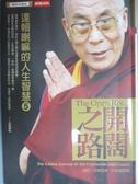 【書寶二手書T5/宗教_LDA】開闊之路-達賴喇嘛的人生智慧5_皮科艾爾