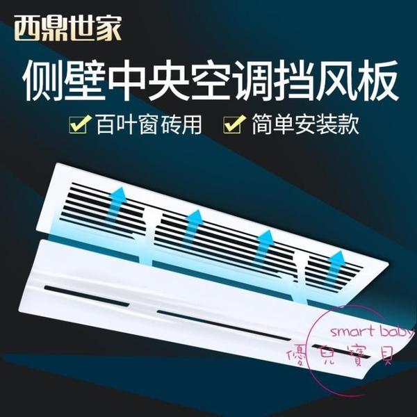 中央空調擋風板導風罩防直吹辦公室百葉遮冷氣出風口擋板方向通用 【快速出貨】