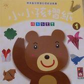 (二手書)小小孩摺紙1-增進腦部開發的摺紙遊戲書