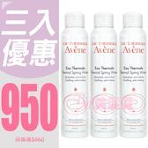 三入組 Avene雅漾 舒護活泉水300ml 噴霧 噴液 效期2021年【美麗魔】