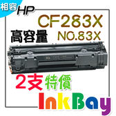 HP CF283X(NO.83X)高容量相容碳粉匣 一組二支【適用】M127fn/M127fs/M125a/M225dw/M201dw/M125nw/M127fw