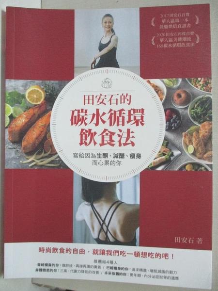田安石的碳水循環飲食法:寫給因為生酮、減醣、瘦身而心累的你