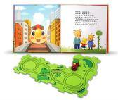 紅色火車跑呀跑(書+軌道拼圖板四塊+火車玩具)