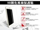 『9H鋼化玻璃貼』OPPO A5 2020 A9 2020 非滿版 玻璃保護貼 螢幕保護貼 鋼化膜 9H硬度
