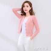 針織外套 裝韓版針織開衫女短款外套修身顯瘦長袖上衣外搭毛衣 卡卡西