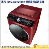 東元 TECO WD1366HR 變頻滾筒式洗衣機 13KG 變頻洗衣機 不鏽鋼內槽 五段水溫控制 13公斤 小家庭適用
