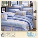 【悠眠工坊】甜蜜童話(藍)雙人四件式兩用被床包組 / BY-3A06-BL_D05