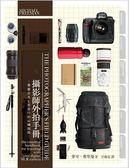 (二手書)攝影師外拍手冊:帶著DSLR旅行的必備指南