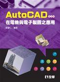 (二手書)AutoCAD 在電機與電子製圖之應用(第四版)