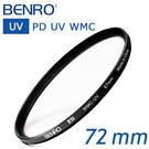 BENRO 百諾 72mm PD UV WMC 抗耀光奈米鍍膜保護鏡 (抗油汙)
