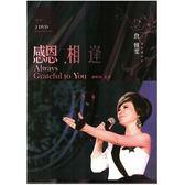 詹雅雯 感恩相逢 演唱會 DVD 免運 (購潮8)