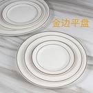 西餐盤 輕奢金邊早餐盤圓形西餐盤家用牛排餐盤小碟子陶瓷平盤淺盤吐骨碟【快速出貨八折鉅惠】