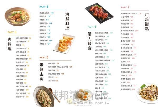 氣炸鍋好好玩料理125:熱炒超美味!蒸煮、油炸、煎烤、烘焙全提案,從新手到進階,...