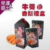 將軍農會 牛蒡香鬆禮盒-胡蘿蔔 (220g - 2包-盒)x2盒組【免運直出】