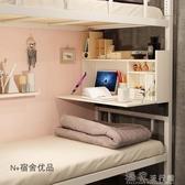 床邊置物架N家大學生宿舍神器床上電腦桌收納架上下鋪置物架寢室收納神器 獨家流行館YJT