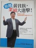 【書寶二手書T4/財經企管_H69】脫離薪貧族,業績大進擊_劉永偉