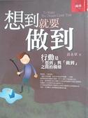 【書寶二手書T6/心靈成長_BS2】想到就要做到_黃永軍