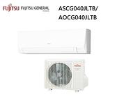 限大高雄【富士通Fujitsu】5-8坪 變頻一對一分離式冷氣(ASCG040JLTB/AOCG040JLTB)