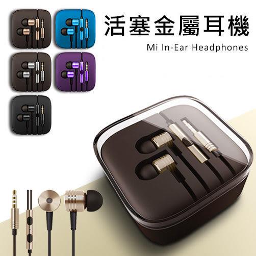 批發價出清 活塞金屬耳機 高品質盒裝 線控入耳式 重低音 麥克風 蘋果 安卓 手機