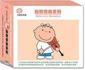 Sony&BMG-胎教音樂系列(全套3CD)