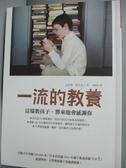 【書寶二手書T1/大學社科_NMC】一流的教養:這樣教孩子,將來他會感謝你_金武貴