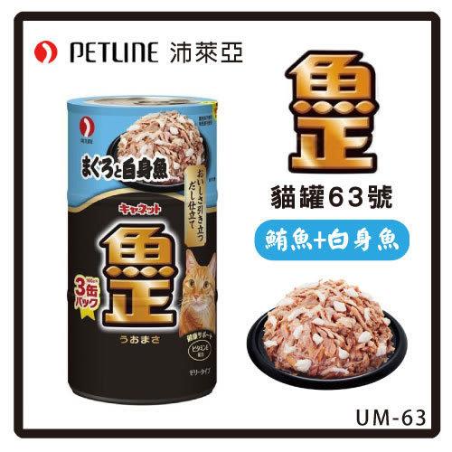 【日本直送】沛萊亞魚正 貓罐63號-鮪魚+白身魚160g*3罐(UM-63)-126元- (C002I33)