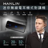 HANLIN-TLK1 迷你無線電耳機式對講機@四保科技