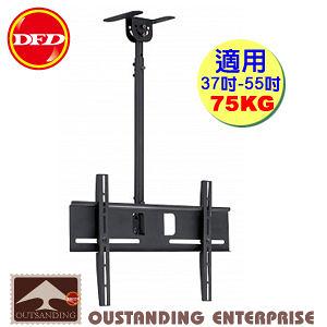 OUTSTANDING CMC-018 液晶電視天吊架 適用37~55吋 (CMC-018)