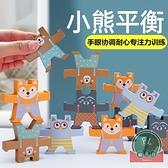 寶寶平衡積木拼裝疊疊高幼兒園蒙臺梭利兒童玩具【福喜行】