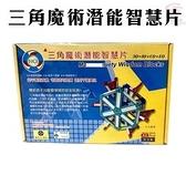 金德恩 台灣製造 3Q開發潛能智慧片-三角魔術潛能智慧片