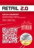 (二手書)Retail 2.0窺探:2012服務新視界