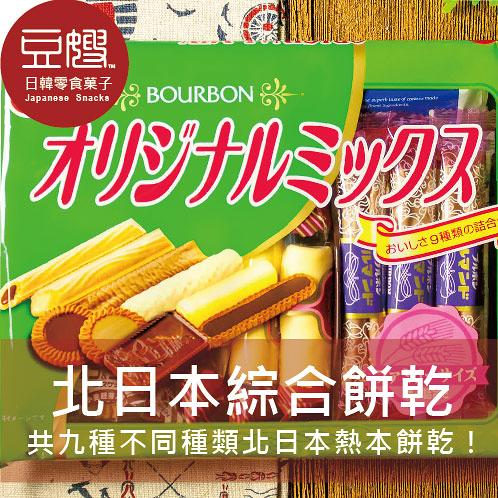 【豆嫂】日本零食 北日本9種綜合餅乾包(家庭號)