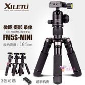 相機腳架 FM5S-MINI迷你三腳架便攜微單 單眼相機三角架手機直播支架